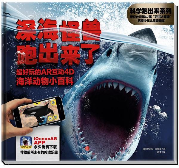 深海怪兽跑出来了:超好玩的AR互动4D海洋动物小百科