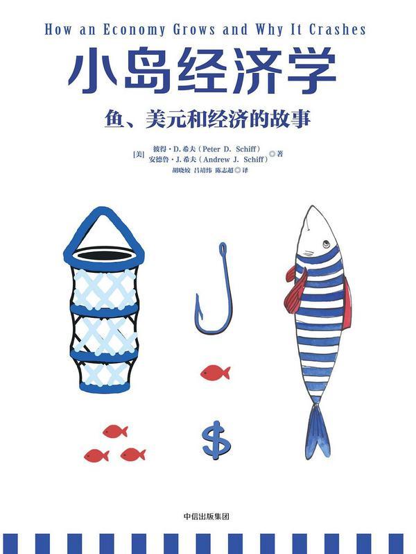 小岛经济学-买卖二手书,就上旧书街