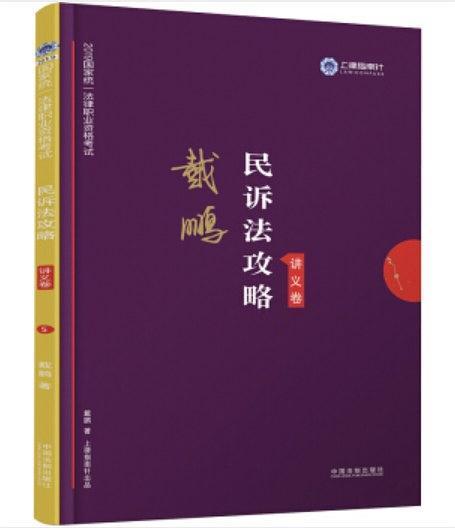 2019上律指南针戴鹏民诉法攻略