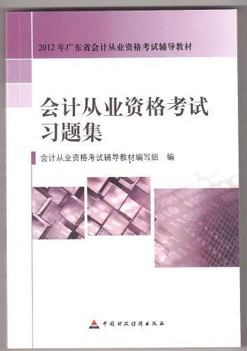 2012新版广东省指定会计从业资格考试教材·会计从业资格习题集