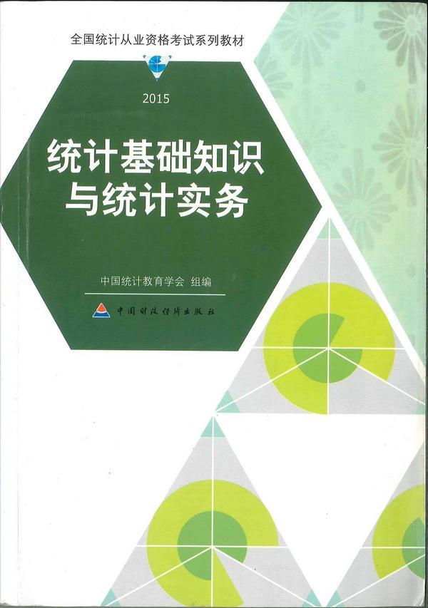 统计基础知识与统计实务:2015版