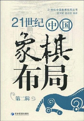 21世纪中国象棋布局(第2辑)