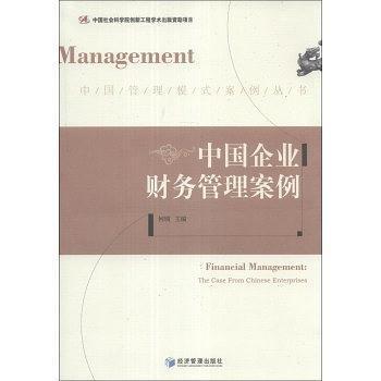 中国企业财务管理案例