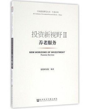 投资新视野.Ⅱ:养老服务(已删除)-买卖二手书,就上旧书街