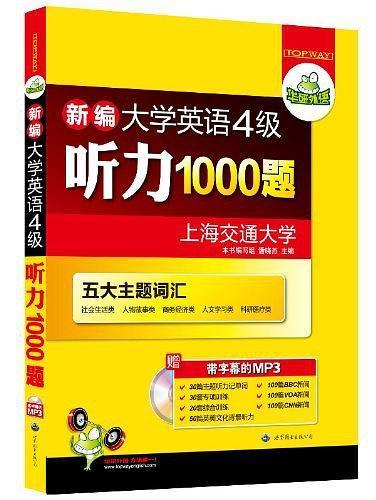 新编大学英语4级听力1000题
