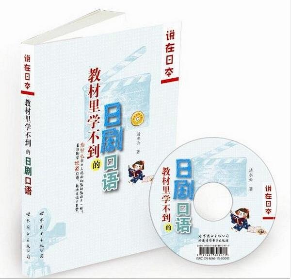【说IN日本】【教材里学不到的日剧口语】