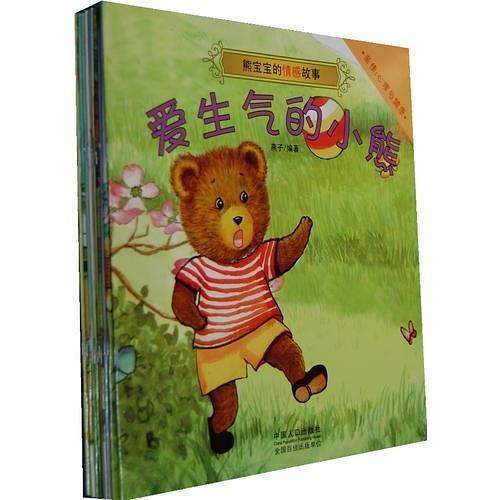 熊宝宝的情感故事(全10册)-买卖二手书,就上旧书街