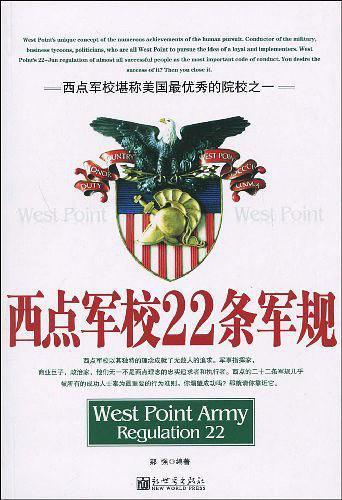 西点军校22条军规