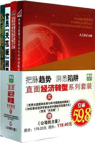 世界大趋势与未来10年中国面临的挑战