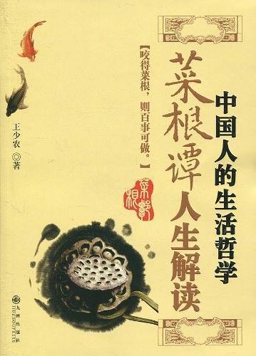 中国人的生活哲学
