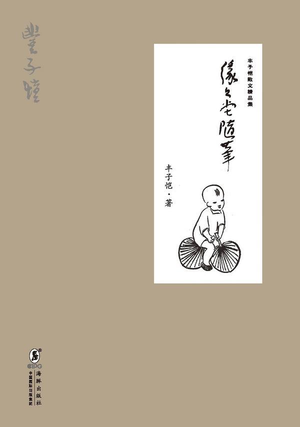 丰子恺散文精品集·缘缘堂随笔