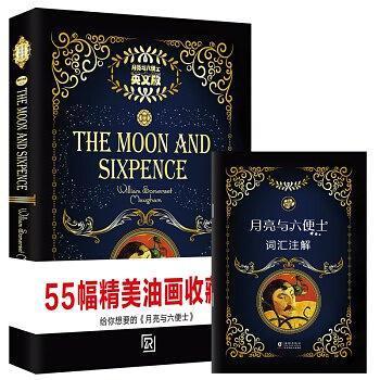 月亮与六便士:英文