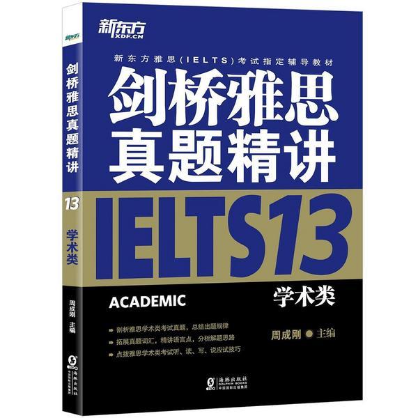 新东方•剑桥雅思真题精讲13:学术类