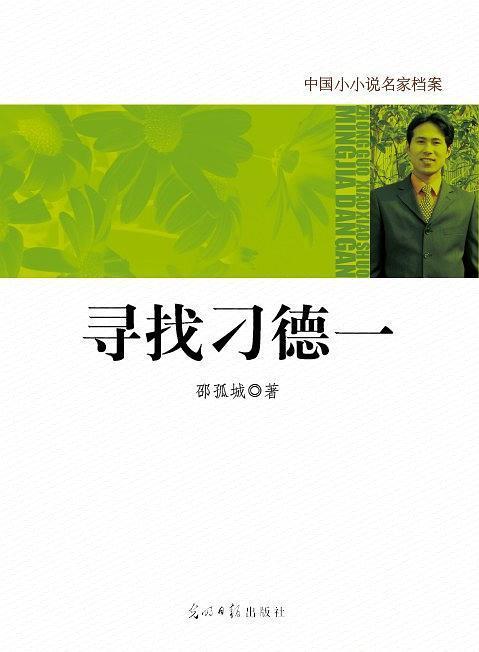 中国小小说名家档案·寻找刁德一