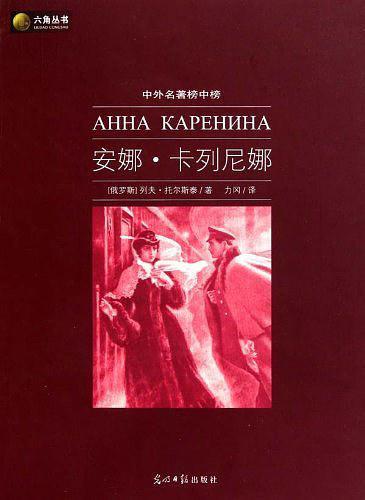 安娜·卡列尼娜-买卖二手书,就上旧书街