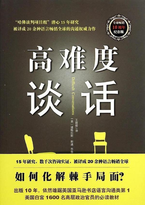 高难度谈话(全球畅销10周年纪念版)-买卖二手书,就上旧书街