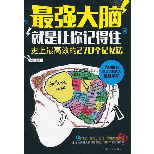 最强大脑:就是让你记得住-买卖二手书,就上旧书街