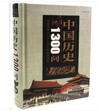 中国历史1300问-买卖二手书,就上旧书街