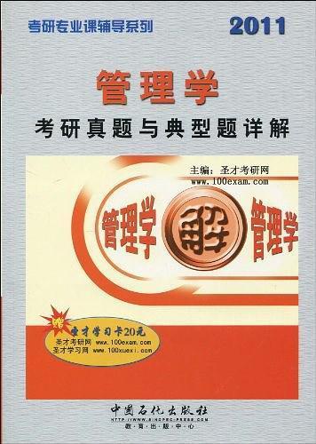 2011管理学考研真题与典型题详解