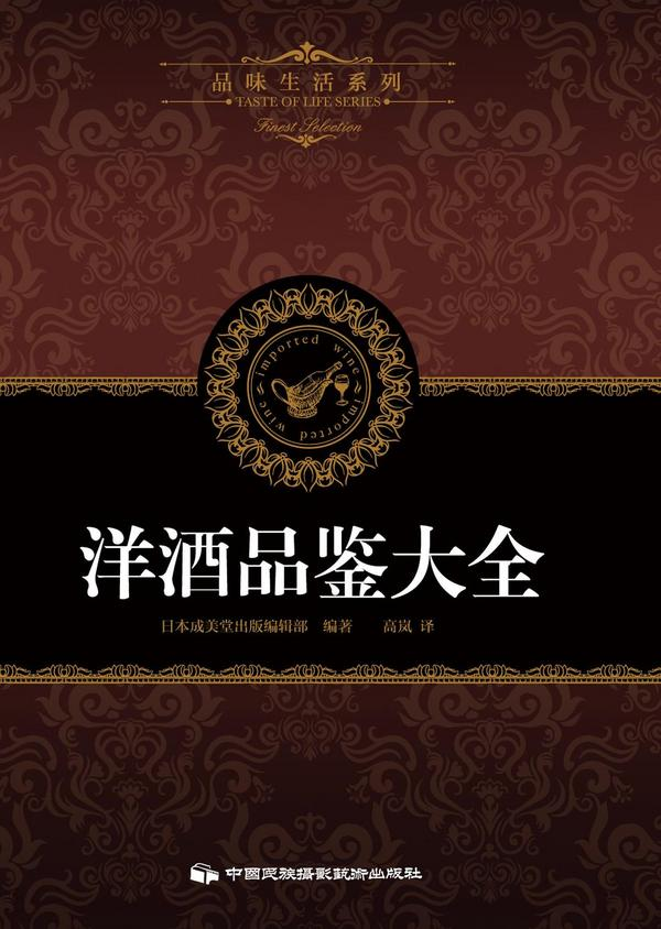 品味生活系列4:洋酒品鉴大全