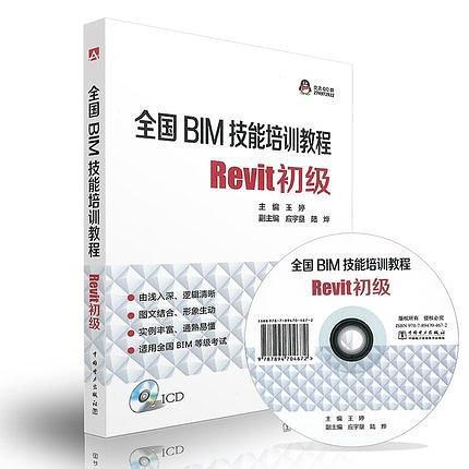 全国BIM技能培训教程 Revit初级