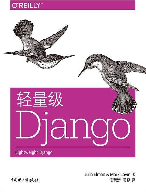 轻量级Django-买卖二手书,就上旧书街