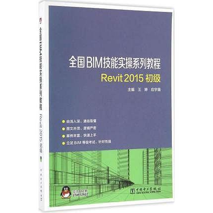 全国BIM技能实操系列教程  Revit2015初级