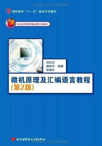 微机原理及汇编语言教程
