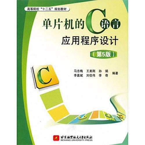 单片机的C语言应用程序设计
