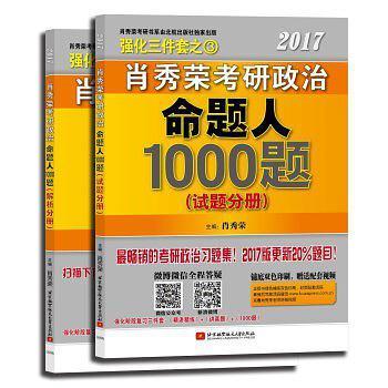 肖秀荣2017考研政治命题人1000题