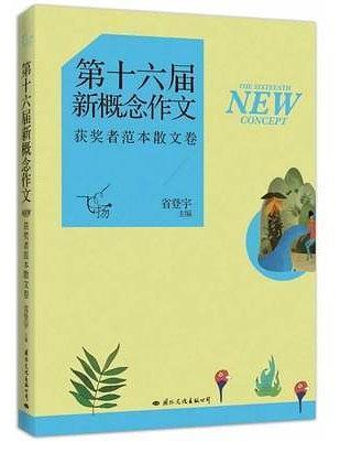 第十六届新概念作文获奖者范本散文卷