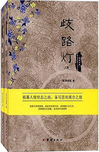 经典书香·中国古典世情小说丛书