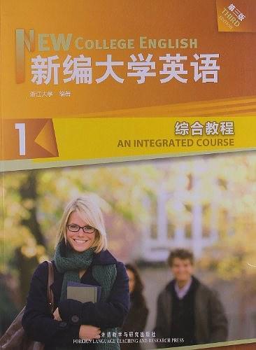 新编大学英语1