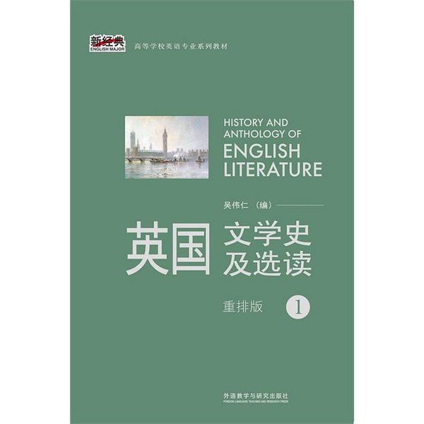 英国文学史及选读 1(重排版)