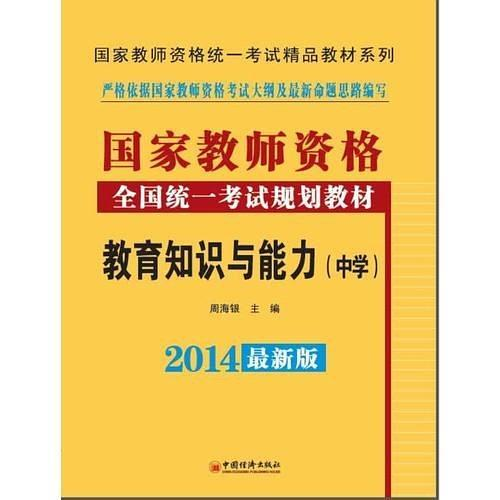国家教师资格全国统一考试规划教材教育知识与能力(中学)(随书附赠超值光盘,内含十套实战模拟习题)