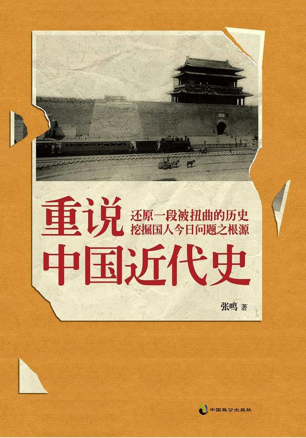 重说中国近代史-买卖二手书,就上旧书街