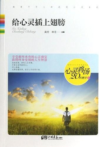 心灵鸡汤20年精华1