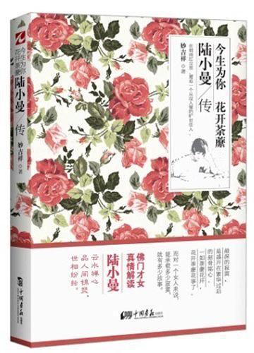 今生为你,花开茶蘼:陆小曼传-买卖二手书,就上旧书街