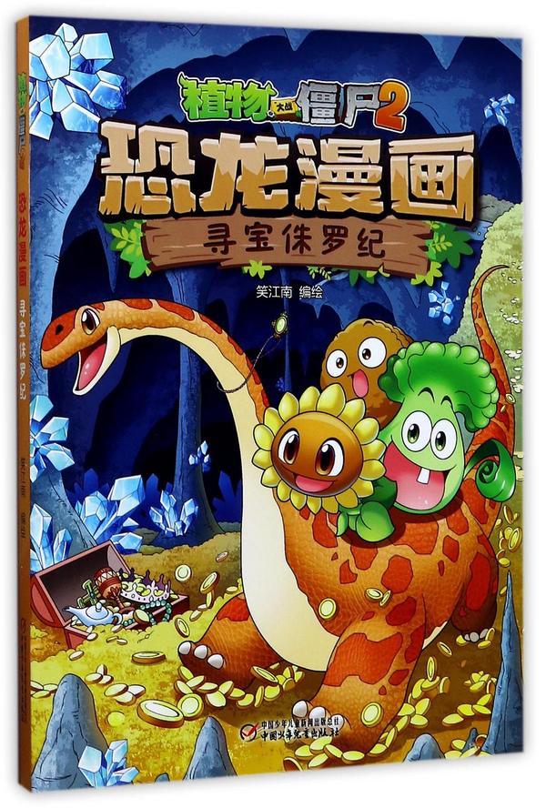 恐龙漫画(寻宝侏罗纪)/植物大战僵尸