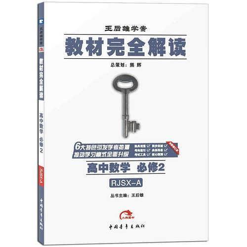 2017教材完全解读 高中数学必修2(人教A版)-买卖二手书,就上旧书街