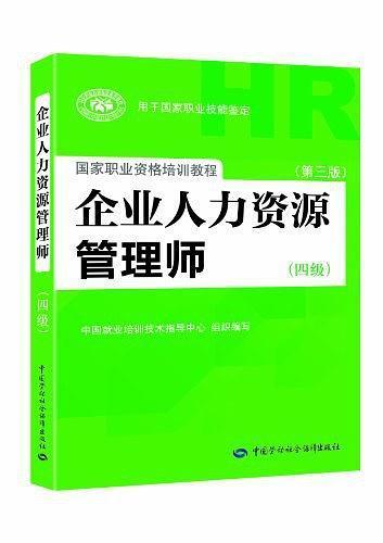 国家职业资格培训教程