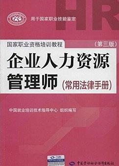 国家职业资格培训教程·企业人力资源管理师:常用法律手册(第3版)