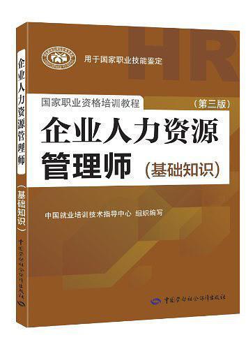 国家职业资格培训教程·企业人力资源管理师