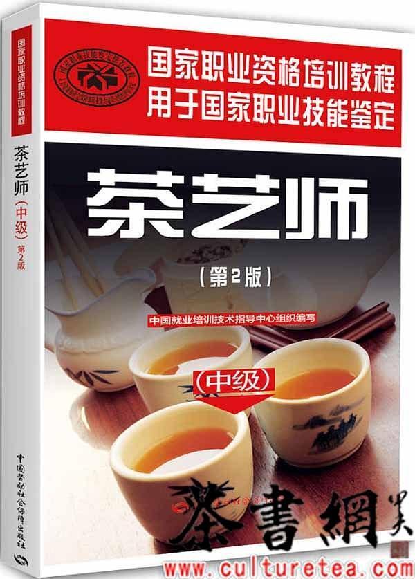 茶艺师(中级)(第2版)——国家职业资格培训教程