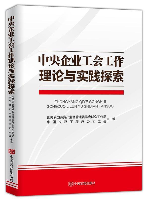 《中央企业工会工作理论与实践探索》
