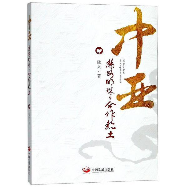 中亚(丝路明珠与合作热土)