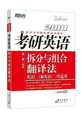 考研英语拆分与组合翻译法英语