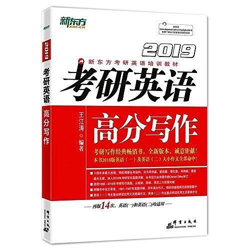 新东方•考研英语高分写作