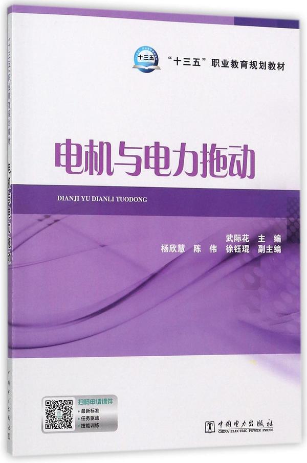 电机与电力拖动(十三五职业教育规划教材)