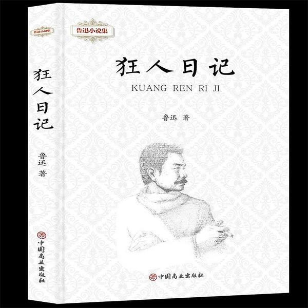狂人日记/鲁迅小说集